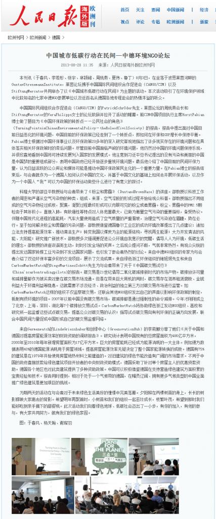 中国城市低碳行动在民间—中德环境NGO论坛_人民日报海外版欧洲刊 Peoples Daily Overseas Edition Europe