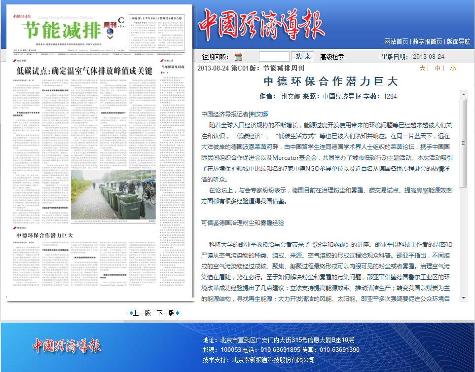中国经济导报_2013-08-24_节能减排周刊_中德环保合作潜力巨大