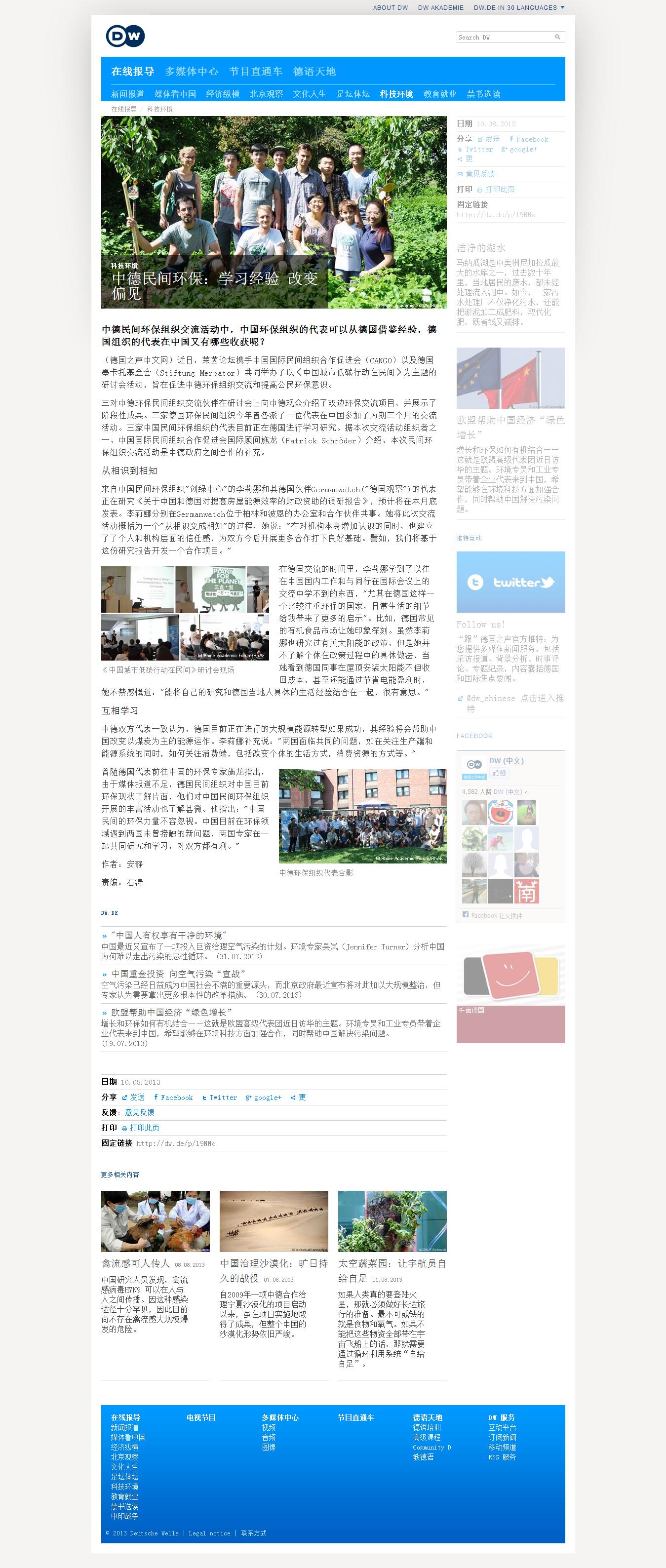 中德民间环保:学习经验 改变偏见 - 科技环境 - DW.DE - 10.08.2013