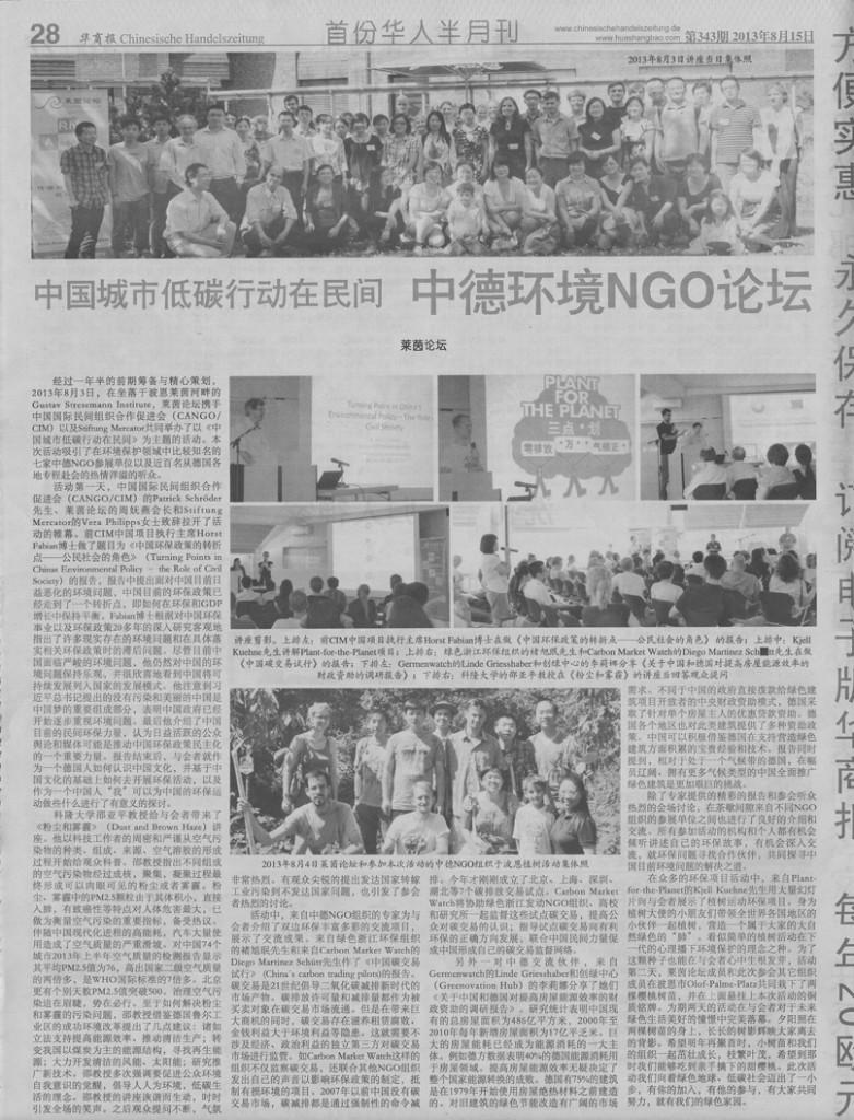 HuaShangBao_20130815_s