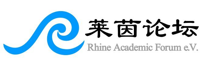 Rhine Academic Forum e.V. 莱茵论坛