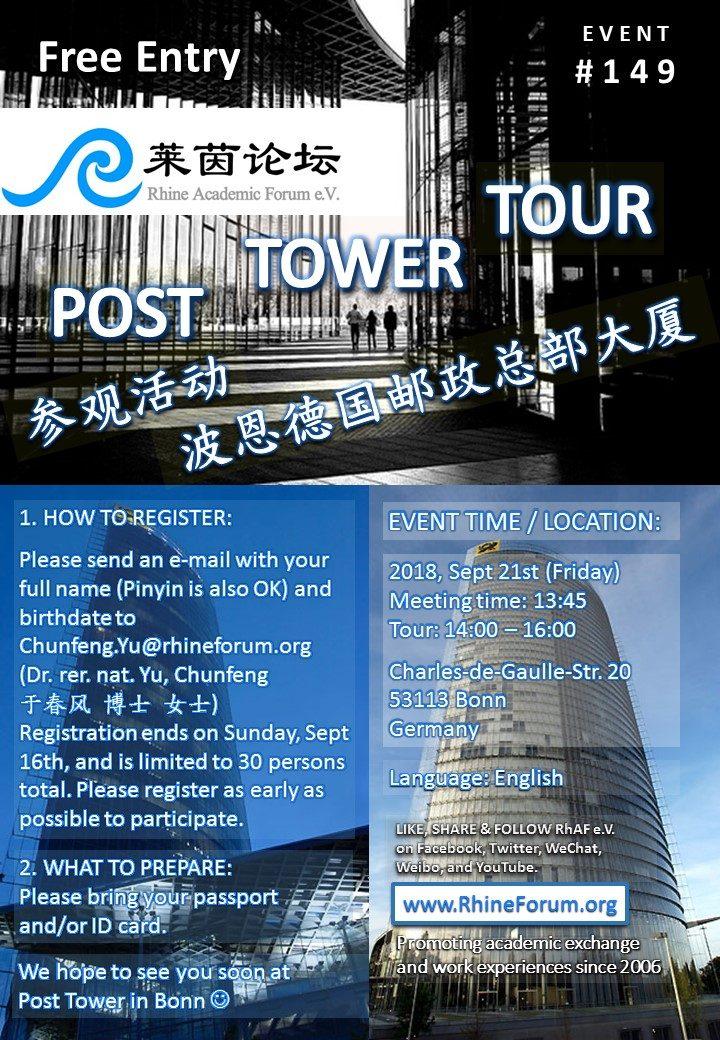 莱茵论坛 第149期 活动 – (英文)参观活动 @波恩 2018/09/21– 参观活动:波恩德国邮政总部大廈 | Rhine Academic Forum e.V. – Event no. 149 @Bonn 2018/09/21 (English): Post Tower Tour