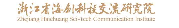 Zhejiang Haichuang Sci-tech Communication Institute | 海创院