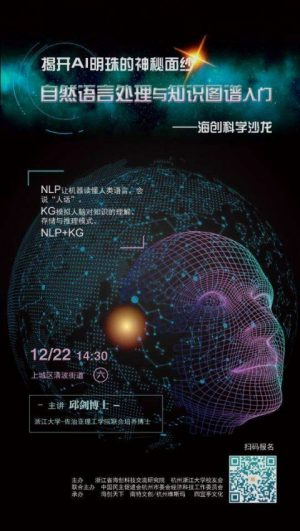 2018/12/22: 邱剑博士(浙江大学): 揭开AI明珠的神秘面纱 – 自然语言处理与知识图谱入门 (海创科学沙龙)