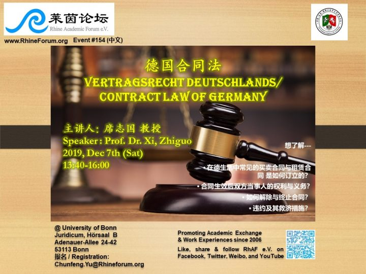 莱茵论坛 第154期 活动 – 德国合同法 | Rhine Academic Forum e.V. – Event no. 154 (Chinese)Vertragsrecht Deutschlands / Contract Law of Germany